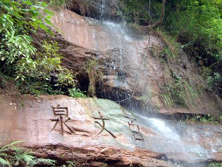 瀘州天仙硐風景區-景點